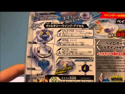 [BEYBLADE BURST] B-01 DX Starter Valkyrie Wing Accel Unboxing