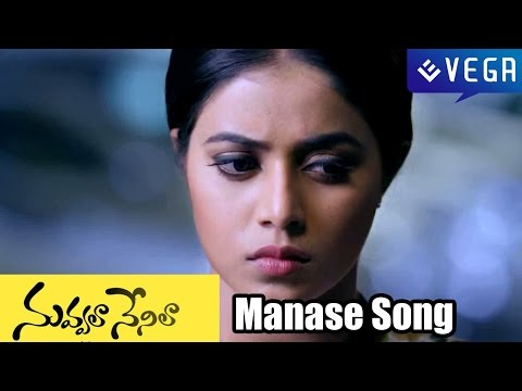 Nuvvala Nenila Movie Songs - Manase Song - Latest Telugu Movie 2014 video