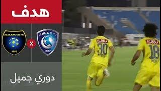 هدف التعاون الثاني في الهلال ( مصطفي فتحي ) - الجولة 2 من دوري جميل