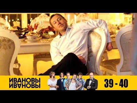 Ивановы-Ивановы - 39 и 40 серии