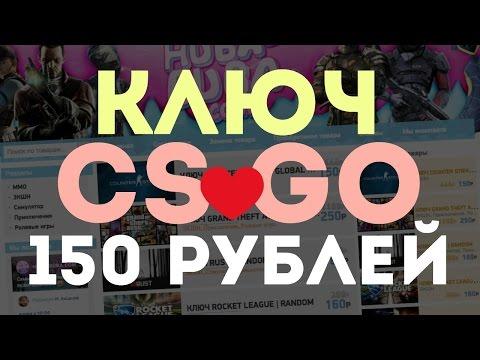 Кс го за 150 рублей cs go giveaway may 2015