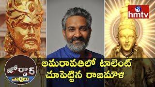 Rajamouli Baahubali Plan For Amaravati | Jordar News  | hmtv News