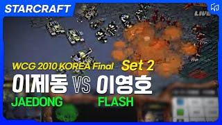 WCG Korea 2010 NF/SC Final: Jaedong vs Flash 2set (스타 결승: 이제동 vs 이영호 2경기)