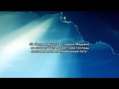 Сура 28 Аль-Касас (Рассказ) с 1 по 43 аят