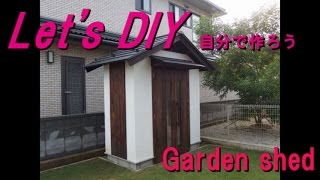 DIY Work Out  ♯80 【DIY】 庭に物置きを作りました 【日曜大工】  garden shed   13/08/18
