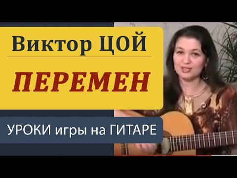 Хочу перемен - В.Цой. Видеоурок разбора песни под гитару. Бой, гитарные аккорды.