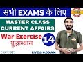 Lagu CLASS 14   सभी EXAMS के लिए CURRENT AFFAIRS  MASTER CLASS  by VIVEK SIR War Exercise