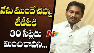YS Jagan Mohan Reddy Exclusive Interview | AP Elections 2019 | NTV