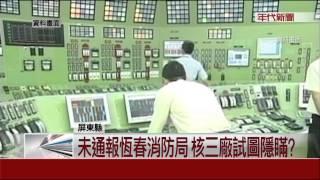 """驚!核三廠冒火 """"2號機起火""""17分撲滅"""