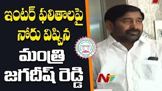 Education Minister Jagadish Reddy Responds to Inter Results Controversy | Telangana | NTV