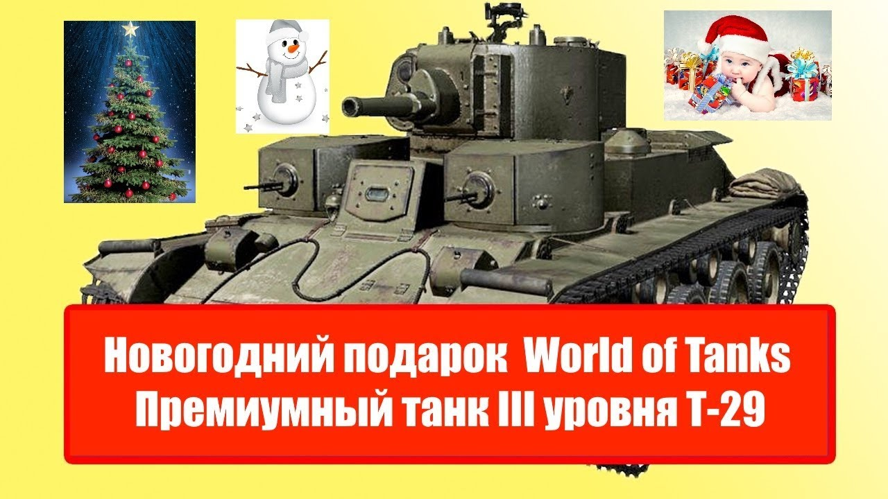 Подарки для танка world of tank 72