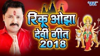 Rinku Ojha चईत नवरात्री स्पेशल Top 10 भजन Superhit Bhojpuri Devi Geet 2018 Jukebox
