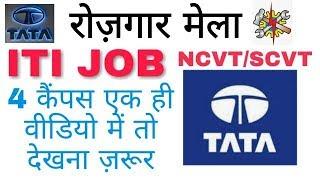 ITI Campus 4  कैंपस एक ही वीडियो में  NCVT/SCVT Tata Motors Ltd // Famous job