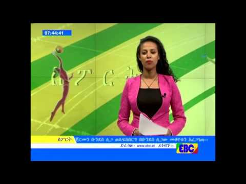 Ethiopian Sport Afternoon News From EBC May 30 2017