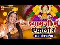 download lagu Rajasthani Bhajan 2018 | श्यामजी में ऐकली रे | Khatu Shyam Bhajan | Kanchan Sapera | Marwadi Song gratis