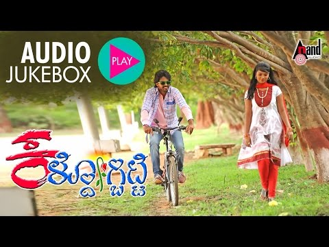 Kaldogbitte| Full Songs Juke Box | Feat. AshokPooja| New Kannada...