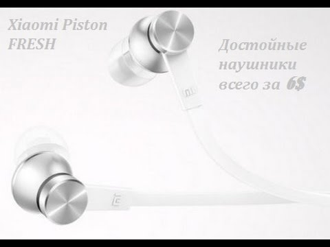 Xiaomi piston Fresh - достойные наушники всего за 6$