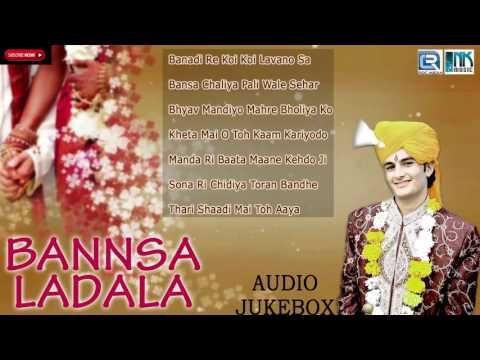 Sarita Kharwal VIVAH GEET - Bannsa Ladala | Audio Song | Latest Rajasthani Songs | NK MUSIC