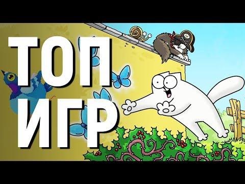 ТОП УБИВАЛОК ВРЕМЕНИ НА АНДРОИД/iOS от GAME PLAN