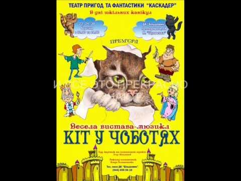 Мюзикл «Кот в сапогах» дуэт Кота и Кошки