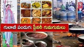 Special Report On Food Menu And Telangana Recipes At TRS Plenary