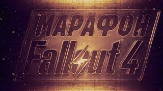 Fallout 4 - Marathon. Exclusive Premiere