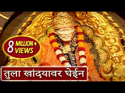 Tula Khandyawar Ghein - Sai Baba, Marathi Devotional Song video