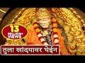 Tula Khandyawar Ghein   Sai Baba, Marathi Devotional Song