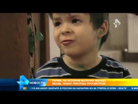 Пожалевший мышь мальчик дал РЕН ТВ интервью
