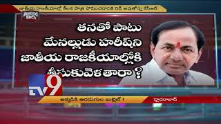 Political Mirchi: Masala News From Telugu States || 14-12-2018
