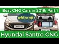 Lagu Hyundai Santro CNG Magna and Sportz Review in Hindi : Best CNG Cars in 2019 Part 1