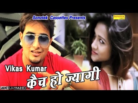 Catch Ho Jyagi | कैच हो ज्यागी  Vikas Kumar | Haryanvi Hot Songs video