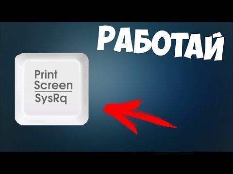 Не работает клавиша PrtSc (Print Screen). Варианты решения.
