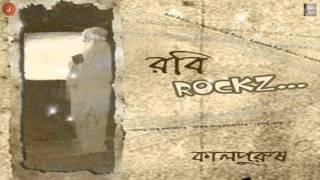Gramchara Oi Ranga Matir Path | Robi Rockz | Album By Kalpurush