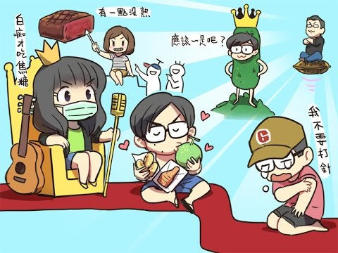 【LNG】2015/11/08 超級急智人大戰 食物篇