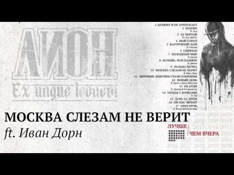 Дорн Иван - Москва Слезам Не Верит (ft. Лион)