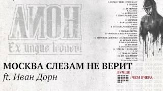 Лион ft. Иван Дорн - Москва слезам не верит