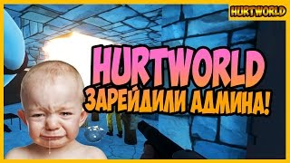 Hurtworld Зарейдили админа [ ресы оставили для вас]