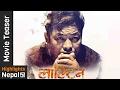 LALTEEN - New Nepali Movie Official Teaser 2017 Ft. Dayahang Rai, Priyanka Karki, Keki Adhikari
