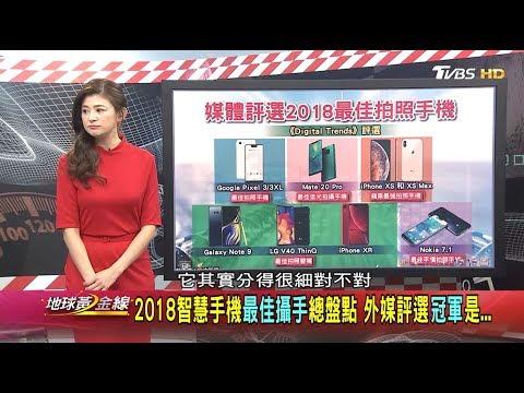 台灣-地球黃金線-201811221 一機在手輕鬆變網美 2018最佳手機攝影爭霸戰