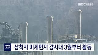 투/삼척시 미세먼지 감시대 3월부터 활동
