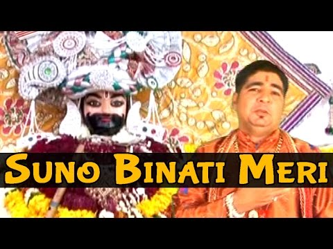 Latest Bhakti Songs | Suno Binati Meri Khatu Shyam Ji | New Hindi Devotional Video Song 2015 video