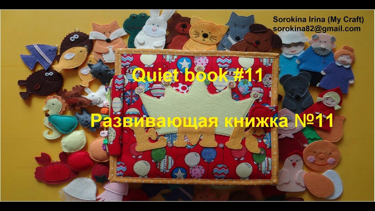 Ирина сорокина развивающая книжка мастер класс