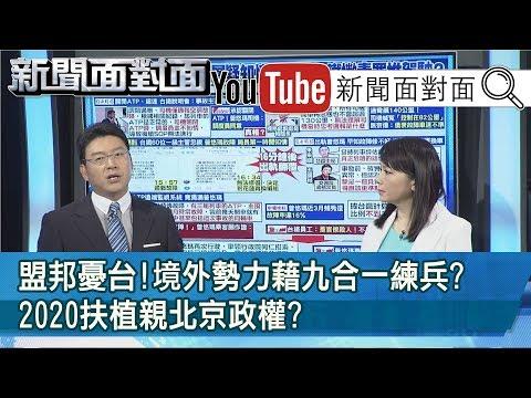 台灣-新聞面對面-20181024 爆!「關ATP未報備」?台鐵定調「人為疏失」...結案?