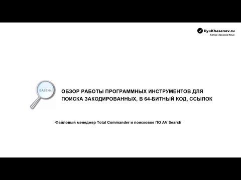 Истребление закодированных ссылок (base64_decode)