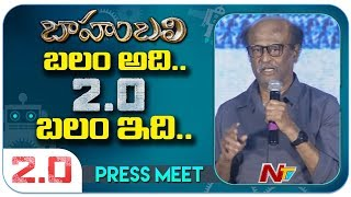Rajinikanth Speech At 2.0 Movie Press Meet | #2Point0 | Shankar | Akshay Kumar | NTV