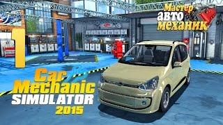 Прохождение игры car mechanic simulator 2015 начало