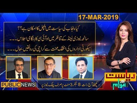 Riyasat Aur Awam with Farah Sadia | Raza Rumi | Dr Ikram ul Haq | 17 March 2019 | Public News thumbnail