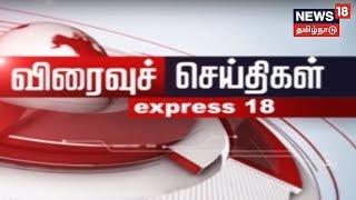 Express 18 News 03-12-2018 | News 18 Tamilnadu