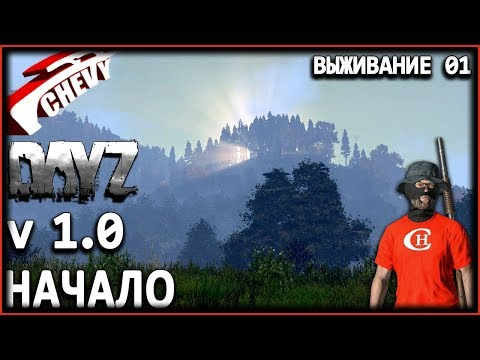 DayZ Standalone V 1.0 - ВЫЖИВАНИЕ С НУЛЯ (#01)